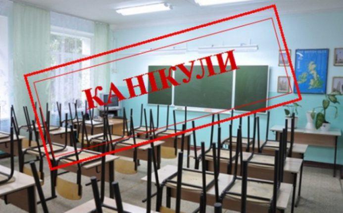 Коли будуть канікули в школі в 2019-2020 році