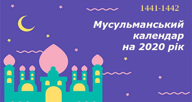 Мусульманський календар на 2020 рік