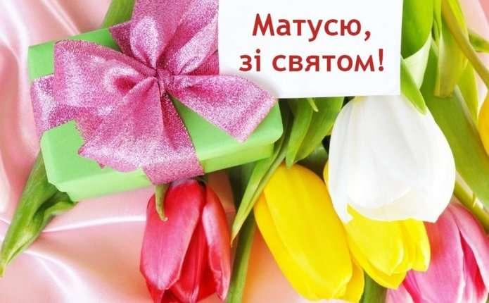 Поздоровлення зі святом: з Днем матері