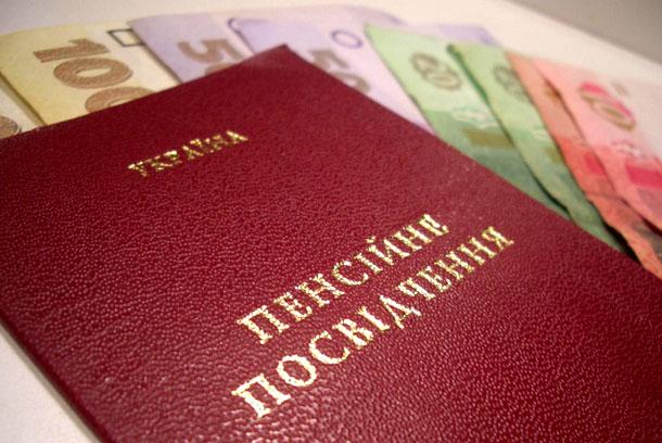 Яким буде пенсійний вік для громадян України в 2020 році