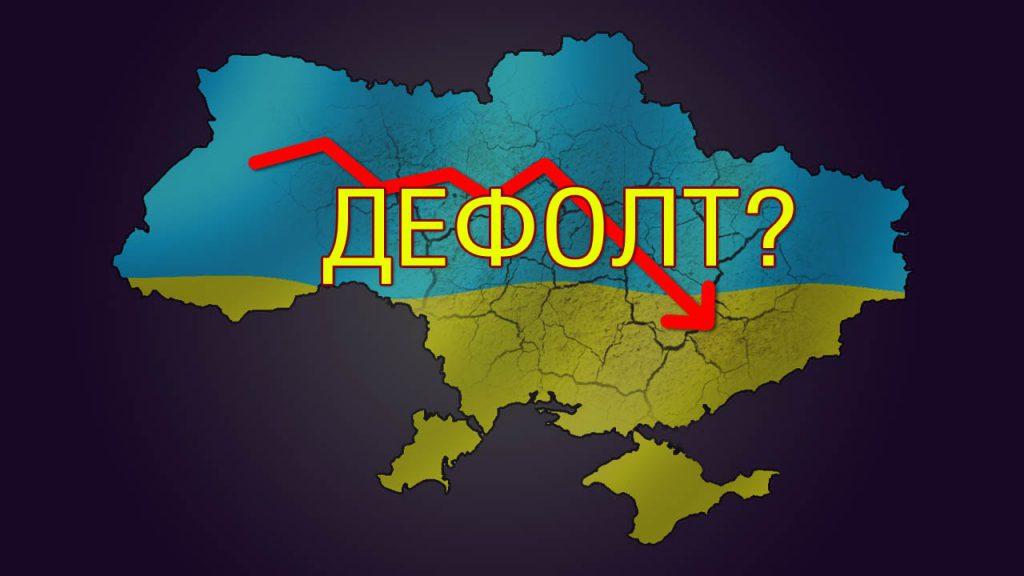 Чи буде в Україні дефолт в 2020 році - прогнози аналітиків