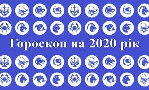 Гороскоп на 2020 рік по знаках зодіаку