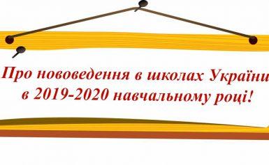 Школа 2020: головні нововедення в 2019-2020 навчальному році