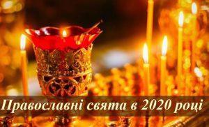 Православні свята в 2020 році