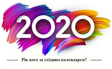 2020 рік — рік кого, якої тварини за гороскопом і східним календарем
