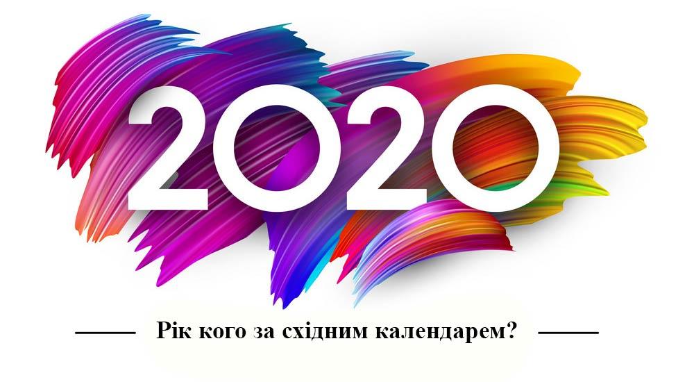 2020 рік - рік кого, якої тварини за гороскопом і східним календарем