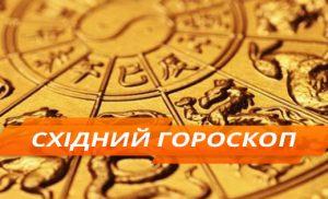 Східний гороскоп на 2020 рік для всіх знаків