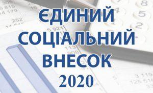 В 2020 році в Україні підвищать ЄСВ (Єдиний соціальний внесок)
