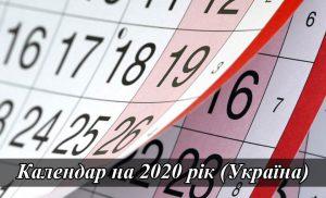 Календар на 2020 рік (українською): роздрукувати