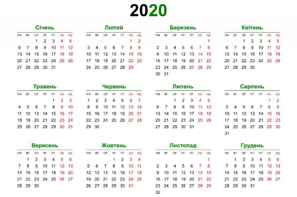 Горизонтальний календар 2020 (Україна) - роздрукувати