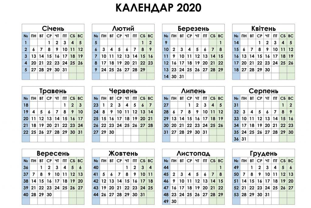 Роздрукувати календар українською на 2020 рік з номерами тижнів