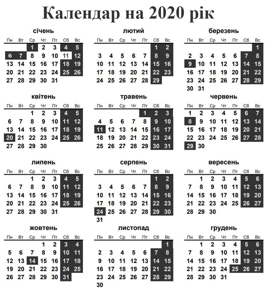 Скачати календар 2020 зі святами, з вихідними та святковими днями