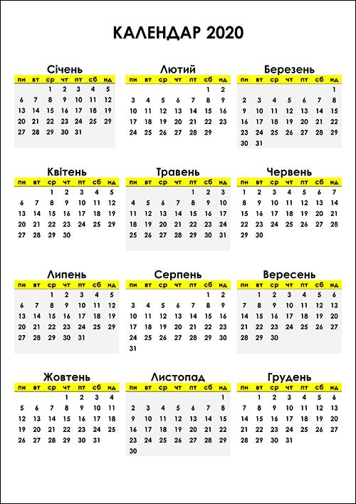 Скачати вертикальний календар 2020 - варіант для WORD