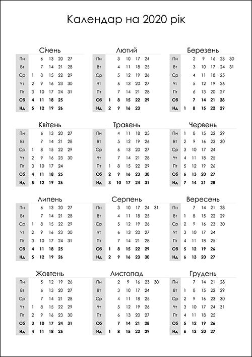 Завантажити календар 2020 рік (PDF формат)