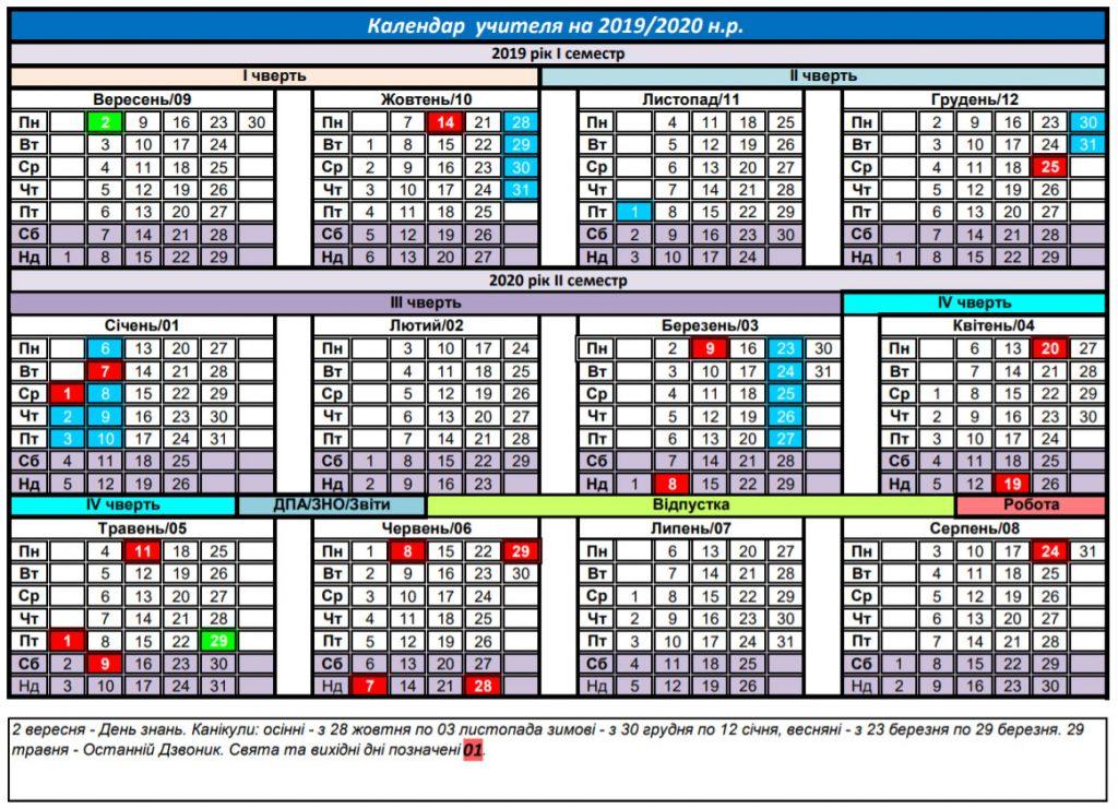 Календар вчителя 2019-2020 з канікулами та святами України