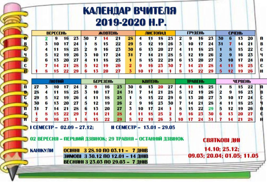Затверджений календар вчителя на 2019-2020 навчальний рік