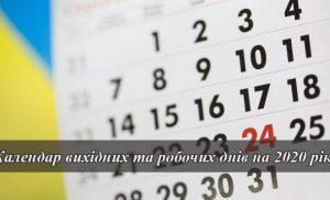 Як відпочиваємо в 2020 році: календар вихідних і свят
