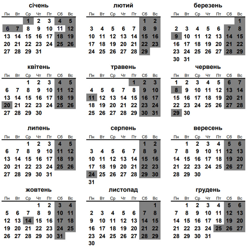 Календар на 2020 рік з вихідними та святами (завантажити, скачати)