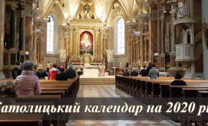 Католицький календар на 2020 рік зі святами та постами