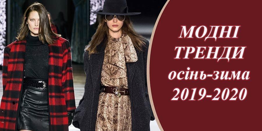 Головні модні тренди осінь-зима 2019-2020