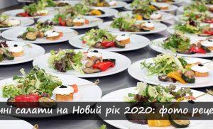 Смачні салати на Новий 2020 рік: нові рецепти