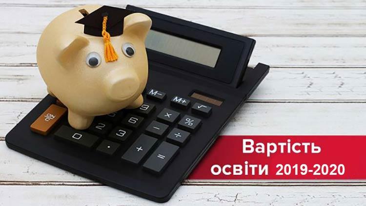 Ціни на навчання в вузах України 2019-2020