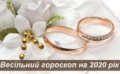 Весільний гороскоп на 2020 рік