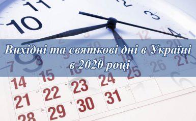 Вихідні та святкові дні в 2020 році в Україні
