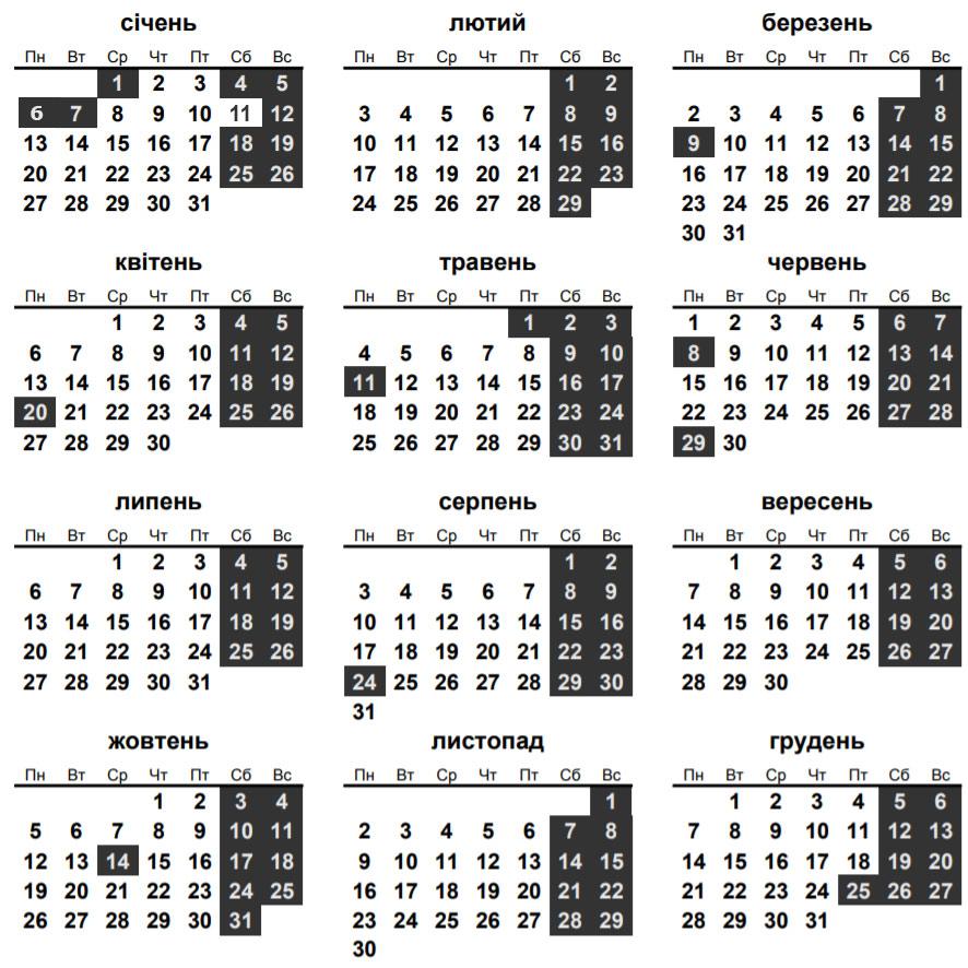 Календар вихідних на 2020 рік для України