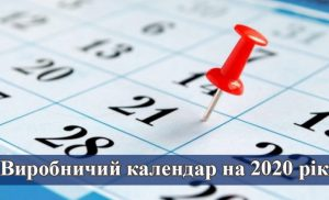 Виробничий календар на 2020 рік (Україна) з нормами робочого часу