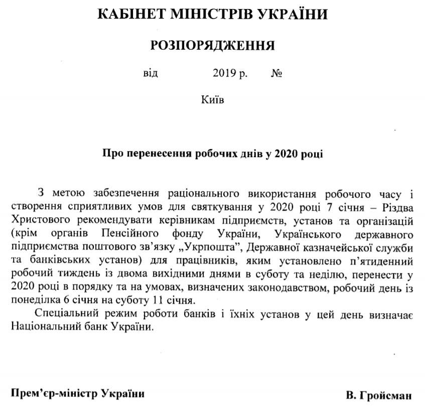Про перенос вихідних 2020 в Україні