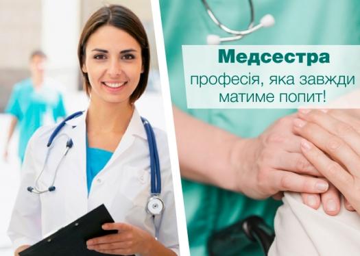 Якою буде зарплата медсестри в 2020 році, чи буде підвищення