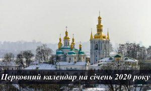 Церковний календар на січень 2020 року: свята та пости