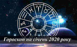 Гороскоп на січень 2020 року за знаками зодіаку