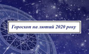 Гороскоп на лютий 2020 року за знаками зодіаку