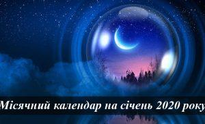 Місячний календар на січень 2020 року року: фази Місяця