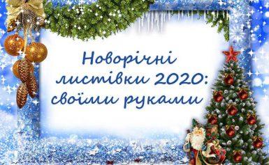 Листівки на Новий рік 2020 своїми руками: оригінальні ідеї