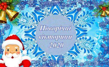 Веселі новорічні вікторини 2020 з відповідями
