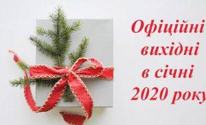 Вихідні та святкові дні в січні 2020 року в Україні