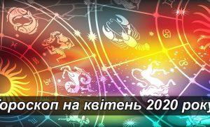 Гороскоп на квітень 2020 року за знаками зодіаку