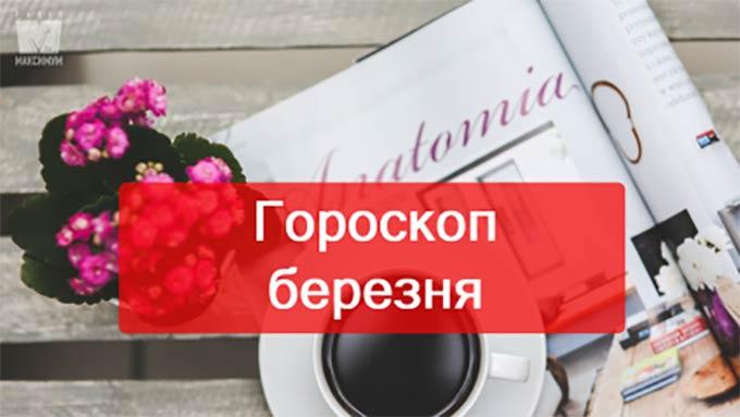 Гороскоп на місяць березень 2020 року для знаків зодіаку