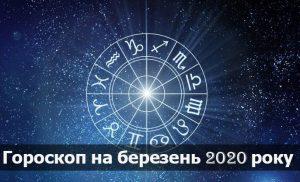 Гороскоп на березень 2020 року за знаками зодіаку