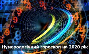 Персональне число 2020 року для Вас: нумерологічний гороскоп 2020
