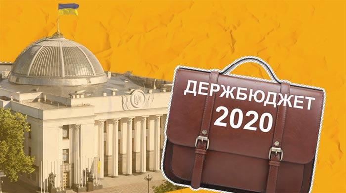 Зміни до Держбюджету України на 2020 рік