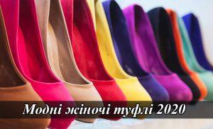 Жіночі туфлі 2020: модні тенденції сезону