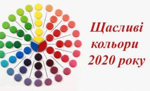 Щасливі кольори 2020 року по фен-шуй