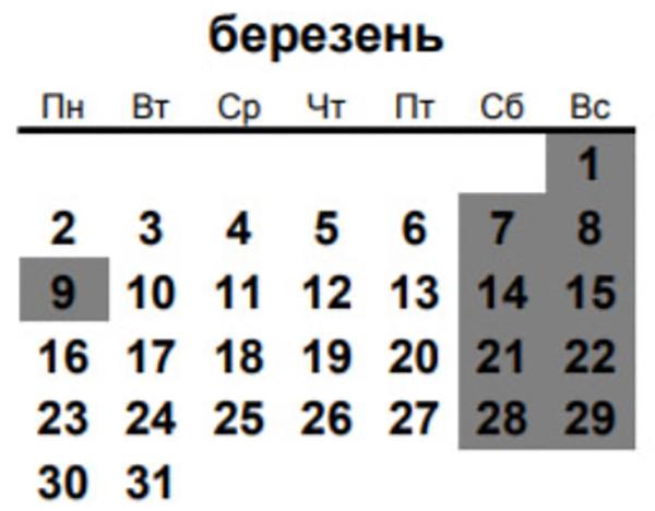 Календар вихідних на 8 березня 2020