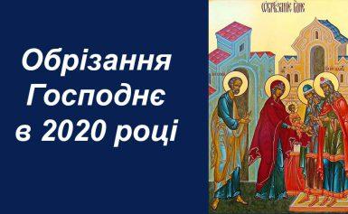 Коли буде Обрізання Господнє в 2020 році