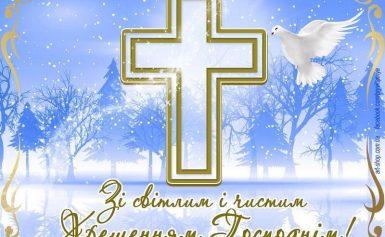 Відео-привітання з Хрещенням Господнім 2022 (музичні листівки)