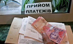 Комісія банків України за оплату комунальних послуг